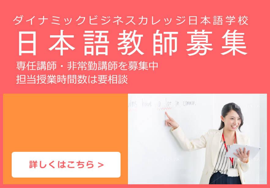 日本語教師募集