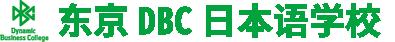 中文 | ダイナミックビジネスカレッジ・DBC日本語学校