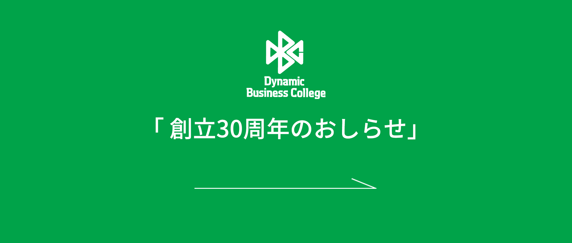 DBC information